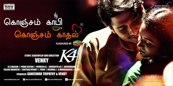 konjam koffee konjam kaadhal movie new posters 6 586x293 Konjam Koffee Konjam Kadhal music review