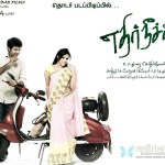 Ethir-Neechal-Music-Review