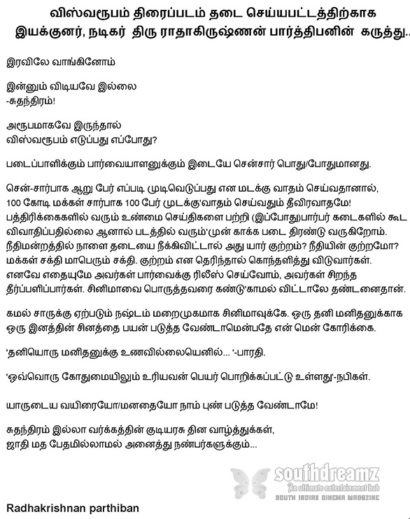 Ra parthipan statement of vishwaroopam Statement from Director Bharathiraja for Vishwaroopam