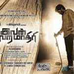 Trailer of Vikram Prabhu's next to release with Vijay's 'Thalaivaa'