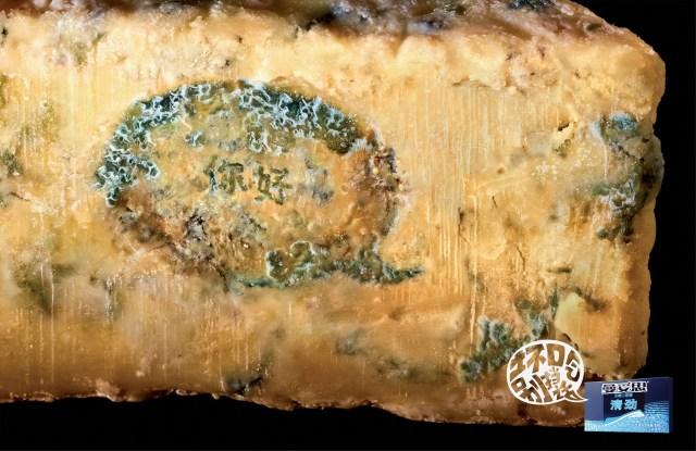 mentos_speech_bubble_blue_cheese_copy_aotw
