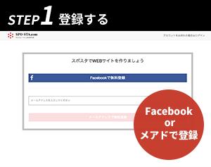 STEP1 登録する