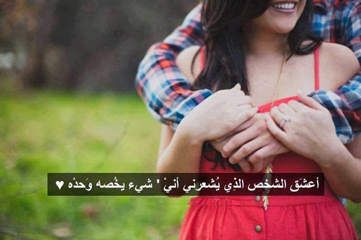 صور بوستات رومانسية للفيس بوك 2016 , صور رومانسية مكتوب عليها كلام حب للتعليقات 2015_1393597179_628.