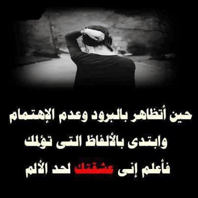 صور عبارات حزينة مكتوب عليها كلام للمجروحين , photos sad words written on them 2015 2015_1393631411_285.