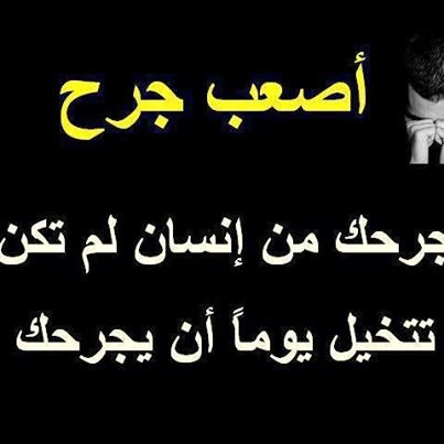 صور عبارات حزينة مكتوب عليها كلام للمجروحين , photos sad words written on them 2015 2015_1393631411_835.