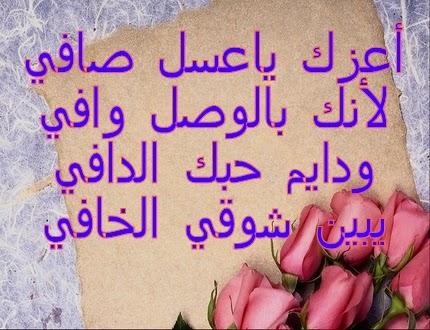 كلمات حب رومانسية جميلة , صور مكتوب عليها كلام حب وعتاب 2015 2015_1410143609_398.