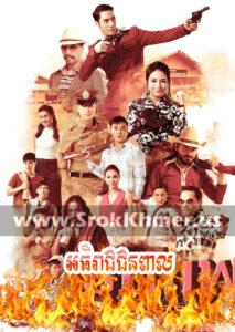 Athireach Chun Peal, Khmer Movie, Kolabkhmer, video4khmers, Phumikhmer, Khmotion