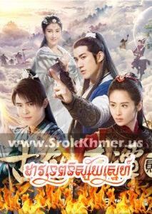 Dao Tep Nisay Sne - Sword of Legends 2