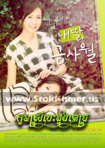 Kon Srey Besdong Pich - My Daughter Geum Sa Wol