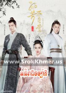 Athireach Chambang, Khmer Movie, Chinese Drama, Kolabkhmer, video4khmer, Phumikhmer