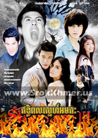 Ethipol Sne Amatak, Khmer Movie, khmer thai drama, Kolabkhmer, video4khmer, Phumikhmer, Khmotion, khmeravenue, khmersearch