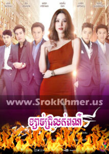 Khsach Chrolouk Por, Khmer Movie, Kolabkhmer, video4khmer, Phumikhmer, Khmotion