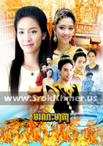 Moronak Meada, Khmer Movie, khmer thai drama, Kolabkhmer, video4khmer, Phumikhmer, Khmotion, khmeravenue, khmersearch