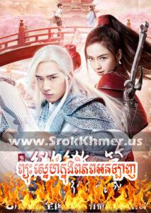 Phyouh Sne Khnong Piphop Online, Khmer Movie, Chinese Drama, Kolabkhmer, video4khmer, Phumikhmer
