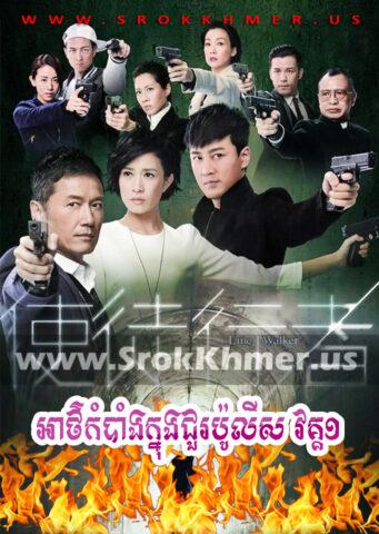 Athkambang Khnong Chour Police I, Khmer Movie, Khmer Chinese Drama, Kolabkhmer, video4khmer, Phumikhmer, khmeravenue, film2us, movie2kh, khmercitylove, tvb cambodia drama