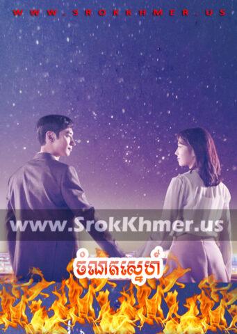 Chamnat Sne, Khmer Movie, Korean Drama, Kolabkhmer, movie-khmer, video4khmer, sweetdrama, khmercitylove, Phumikhmer, khmotions, khmeravenue