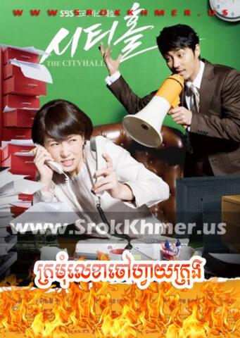 Kramom Lekha Chaovay Krong, Khmer Movie, Korean Drama, Kolabkhmer, movie-khmer, video4khmer, sweetdrama, khmercitylove, Phumikhmer, khmotions, khmeravenue
