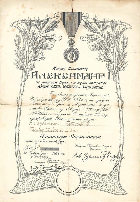 Албанска Споменица, издата капетану друге класе Љубомиру Т. Петровићу, додељена 23.11.1921.