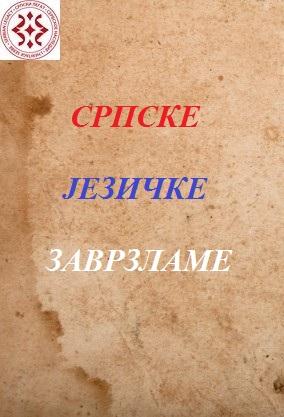 Српске језичке умотворине