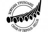 Πρόσκληση στο 3° Πανελλήνιο FOLK FESTIVAL Τρίπολης