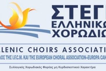 Νέο Διοικητικό Συμβούλιο Στέγης Ελληνικών Χορωδιών 2016-2019