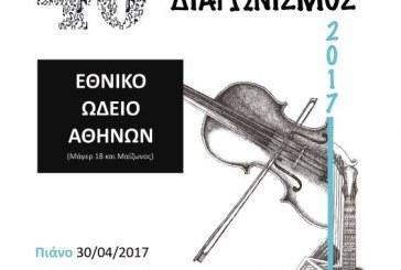 40οι Πανελλήνιοι και Παγκύπριοι Μουσικοί Διαγωνισμοί Ταλέντα – Βραβεία «Φίλωνα»