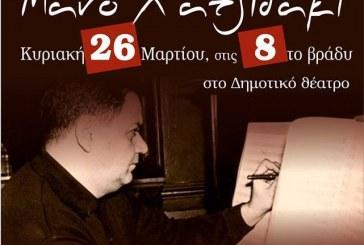 Τραγουδάμε Μάνο Χατζιδάκι (Κέρκυρα)
