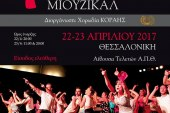 Νέα εκδήλωση: 7ο Παγκόσμιο Φεστιβάλ Χορωδιών Μιούζικαλ (Θεσσαλονίκη)