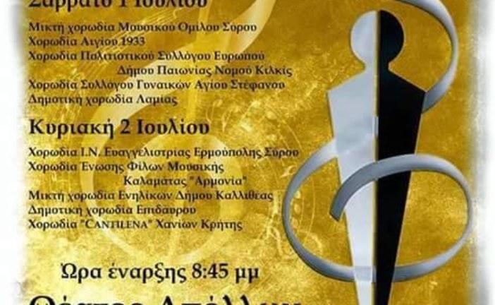 10 Χρόνια Χορωδιακό Φεστιβάλ Ερμούπολης