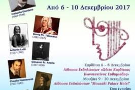 35ο Διεθνές Χορωδιακό Φεστιβάλ Καρδίτσας
