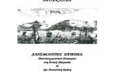 Νέα εκδήλωση: Αλησμόνητες Πατρίδες (Θρακομακεδόνες)
