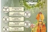 Ευρωπαϊκή Ημέρα Μουσικής – Πρόγραμμα Εκδηλώσεων στην Τρίπολη