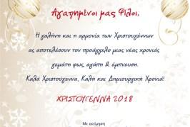 Χριστουγεννιάτικη Κάρτα & Ευχές από το Δ.Σ. της Στέγης Ελληνικών Χορωδιών