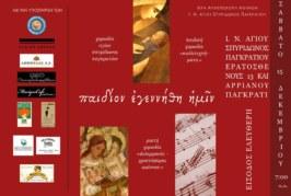 Χριστουγεννιάτικη Συναυλία Χορωδίας Αγίου Σπυρίδωνος Παγκρατίου