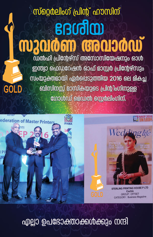 National-Award-for-printing-2016-1