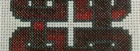 Laurels Knotwork Heart Cross Stitch