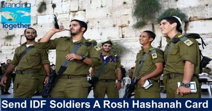 rosh hashanah idf