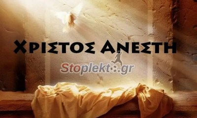 xristos anesti2