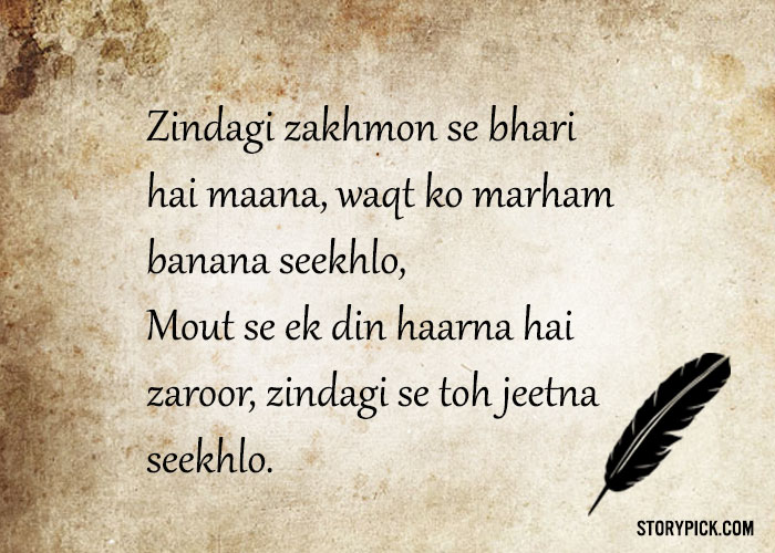 Hindi Attitude Quotes Wallpaper 15 Urdu Poems That Will Stir Your Emotions With Simple Words