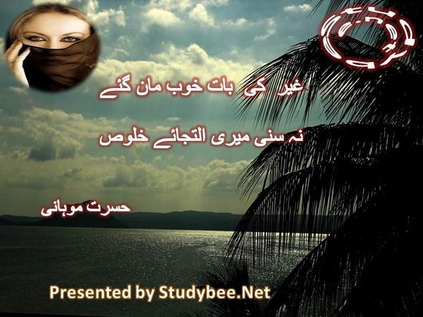 Sad Wallpaper With Quotes In Urdu Sad Urdu Poetry Hasrat Mohani Studybee Net House Of