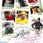 映画『アドバンスト・スタイル—そのファッションが、人生』