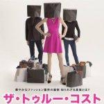 映画『ザ・トゥルー・コスト〜ファストファッション 真の代償』