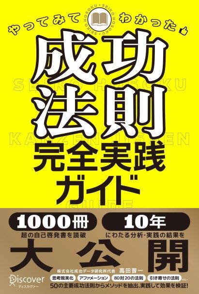 【告知】新刊『成功法則 完全実践ガイド』発売のお知らせ