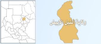 حكومة النيل الابيض تكشف عن لجوء اكثر من «100» الف مواطن جنوبى