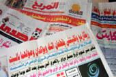 أبرز عناوين الصحف الرياضية السودانية الصادرة يوم السبت 19 ديسمبر 2015م
