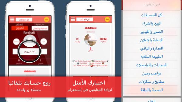 """تطبيق عربي مجاني لزيادة عدد المتابعين في """"انستغرام"""""""