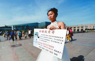 صينية تعرض نفسها للبيع من أجل علاج شقيقها