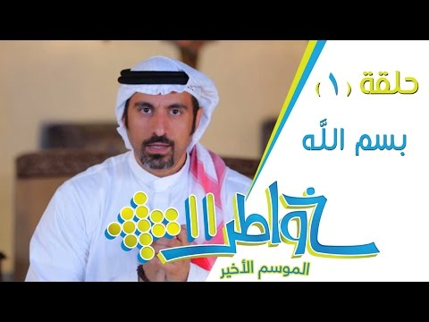 """بالفيديو: أحمد الشقيري يكشف الحقائق و يوضح سبب جعل """"خواطر 11"""" هو الموسم الأخير"""
