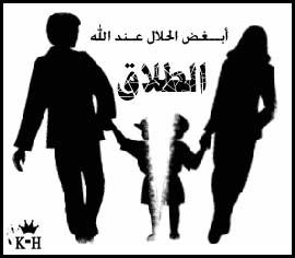 حفلات الطلاق .. احتفالات في غير موضعها
