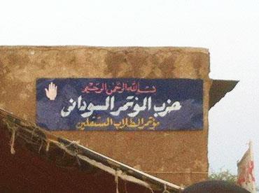 المؤتمر السوداني: الأمن أعاد اعتقال كوادر الحزب بعد الافراج عنهم بالضمان